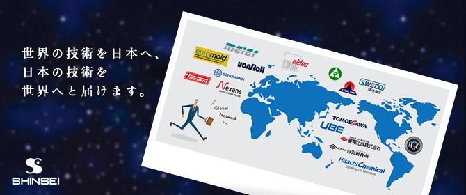 世界の技術を日本へ、日本の技術を世界へと届けます。
